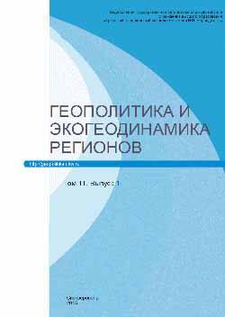 Геополитика и экогеодинамика регионов