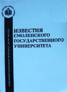 Известия Смоленского государственного университета