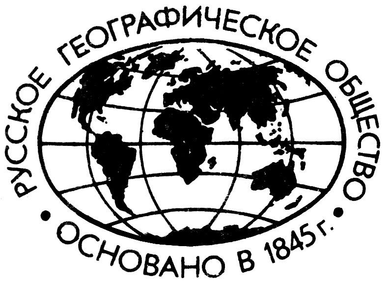 Русское географическое общество.РГО
